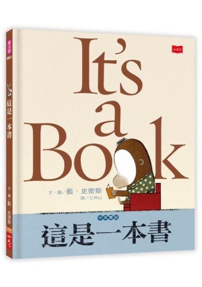 這是一本書(中英雙語)