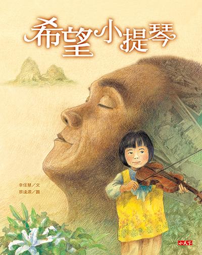 希望小提琴