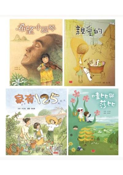 幸佳慧給孩子的繪本集(全套四本)