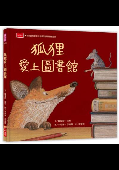 狐狸愛上圖書館(新版)