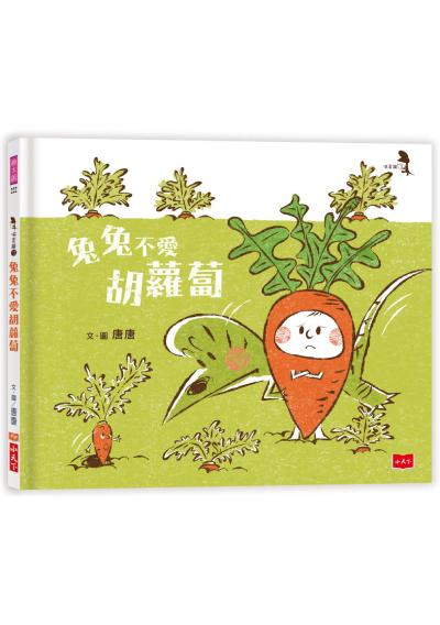 偷蛋龍3:兔兔不愛胡蘿蔔