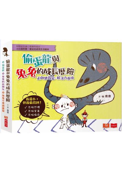偷蛋龍與兔兔的成長歷險套書:正向感啟蒙,解決力養成