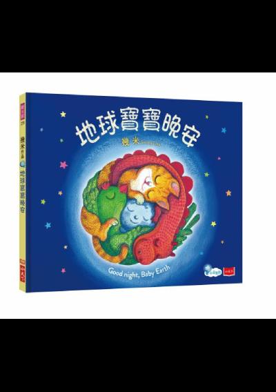 地球寶寶晚安(中英雙語,附朗讀CD)