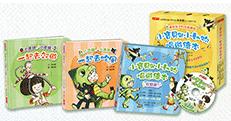 小寶貝與小動物唱遊繪本(2本繪本+1片有聲書CD不分售)