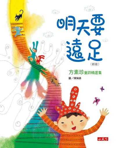 明天要遠足:方素珍童詩精選集(新版)
