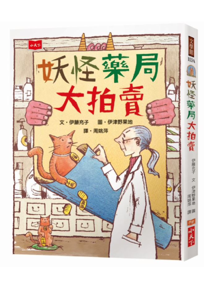 妖怪藥局大拍賣(新版)