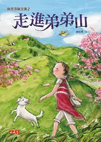 林芳萍散文集2:走進弟弟山