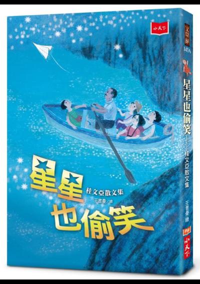 星星也偷笑──桂文亞散文集(2020年新版)