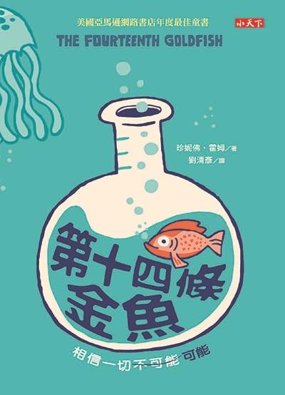 第十四條金魚