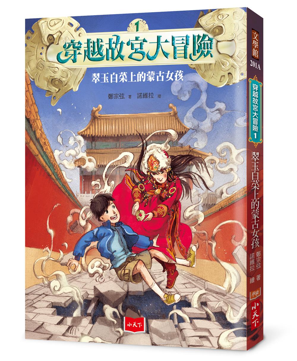 穿越故宮大冒險1:翠玉白菜上的蒙古女孩(新版)