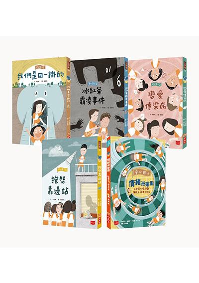 安心國小:小學生的煩惱特效藥!孩子的第一套社會情緒學習套書 (共5冊)