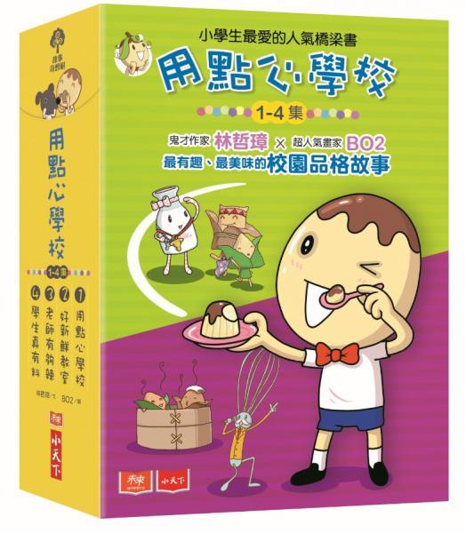用點心學校1-4集套書(限量附贈小小布丁人生活日記本)