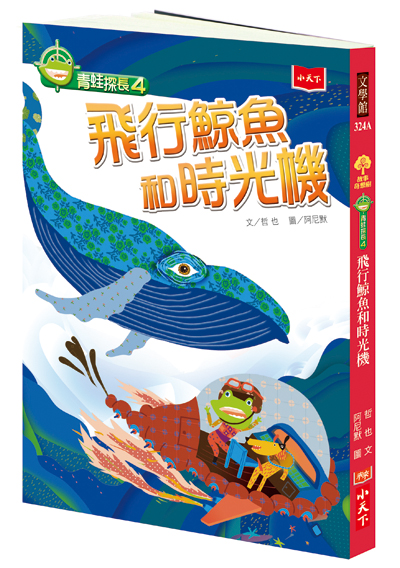 青蛙探長4:飛行鯨魚和時光機