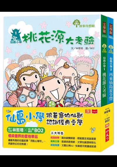 仙島小學:跟著寵物仙獸認識經典文學(全套兩冊)