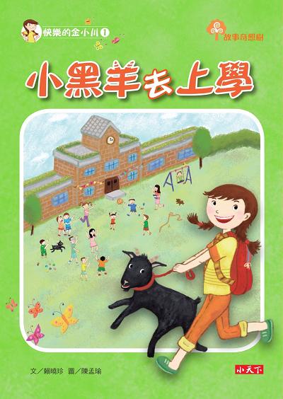 快樂的金小川1:小黑羊去上學