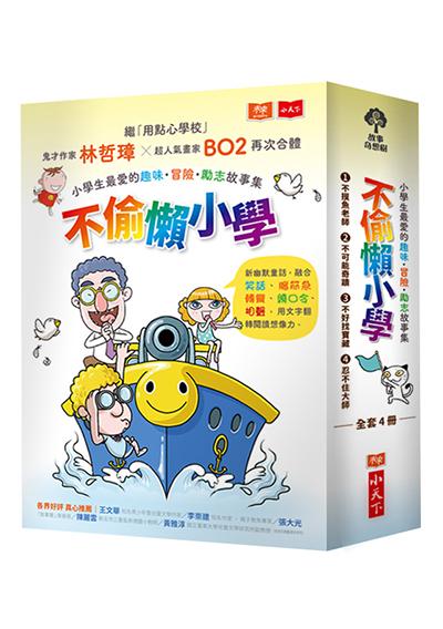不偷懶小學:小學生最愛的趣味冒險勵志故事集(全套4冊)