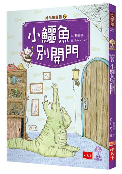 好品格童話7:小鱷魚別開門