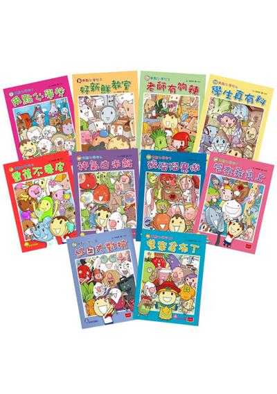 用點心學校1-10冊套書