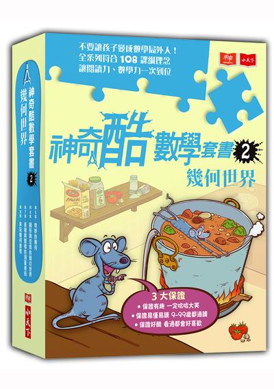 神奇酷數學套書2:幾何世界(5-8集)
