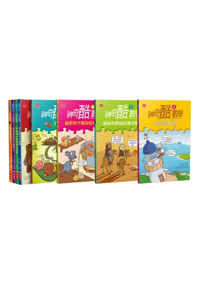神奇酷數學1-8冊(全套8冊):符合108課綱概念,數學力+閱讀力一次到位的數普讀本
