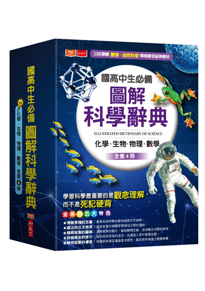 國高中生必備圖解科學辭典(化學、生物、物理、數學全套4冊)