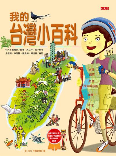 我的台灣小百科(2014年最新修訂版)