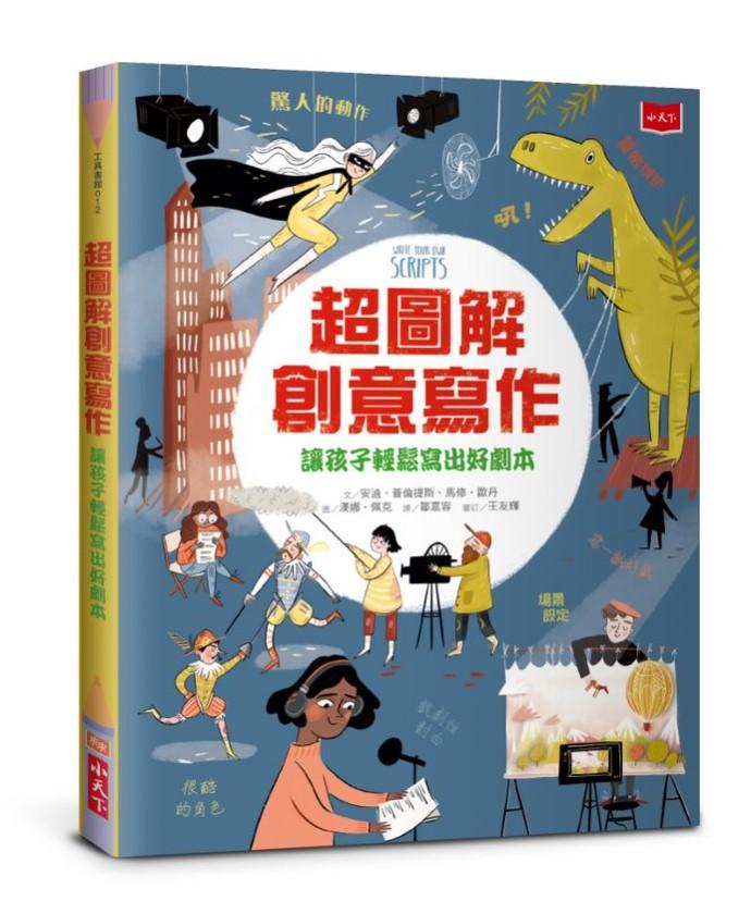 超圖解創意寫作:讓孩子輕鬆寫出好劇本