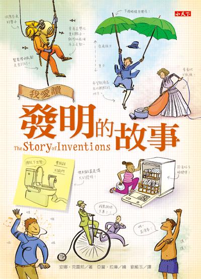 我愛讀發明的故事