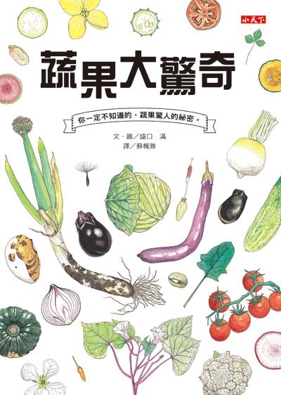 蔬果大驚奇