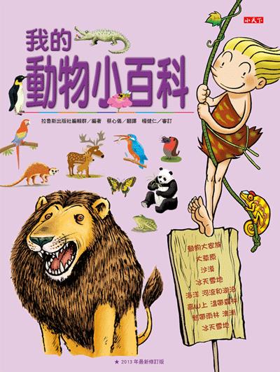 我的動物小百科(2014年最新修訂版)