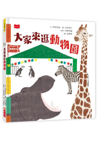 大家來逛動物園(新版)