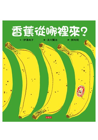 香蕉從哪裡來?
