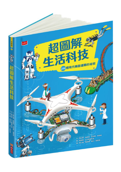 超圖解生活科技─250種現代機器運轉的祕密