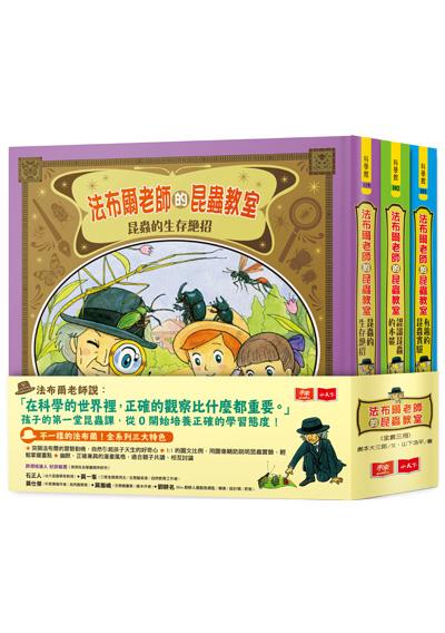 法布爾老師的昆蟲教室(全套3冊)