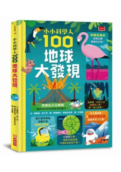 小小科學人:100地球大發現