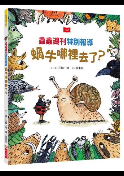 蟲蟲週刊特別報導 蝸牛哪裡去了?