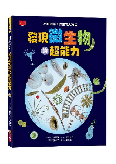 發現微生物的超能力—不可思議!微生物大集合