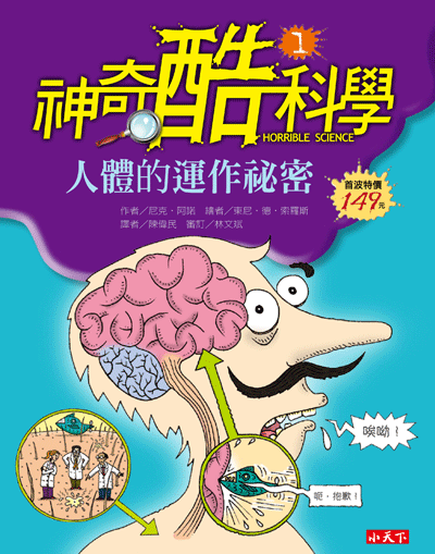神奇酷科學1:人體的運作祕密