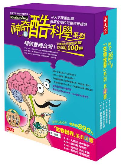 神奇酷科學生物系列1-4套書(附書盒)