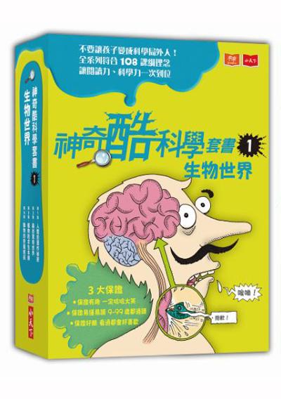 神奇酷科學套書1:生物世界(1-4集)