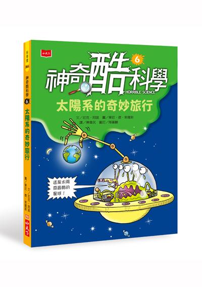 神奇酷科學6:太陽系的...