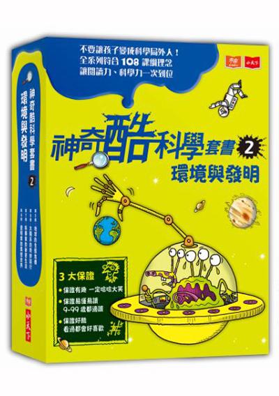 神奇酷科學套書2:環境與發明(5-8集)