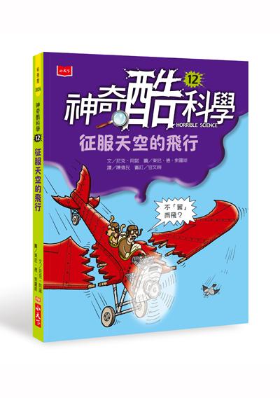 神奇酷科學12:征服天空的飛行