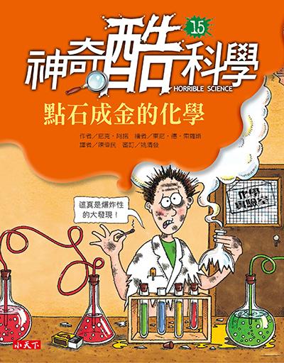 點石成金的化學-神奇酷科學15