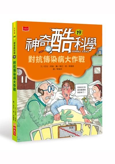 神奇酷科學19:對抗傳染病大作戰