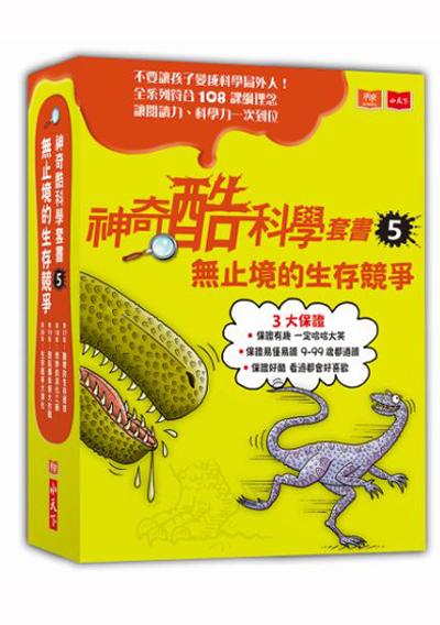 神奇酷科學套書5:生存競爭大演化(17-20集)