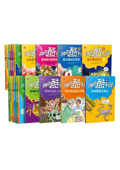 神奇酷科學1-20 (全套20冊):符合108課綱概念,科學力+閱讀力一次到位的科普讀本