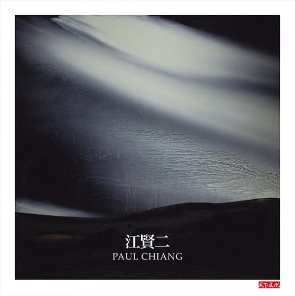 江賢二 PAUL CHIANG