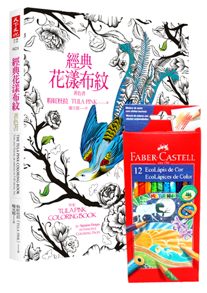 經典花漾布紋著色書「彩虹色鉛筆套組」