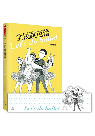 全民跳芭蕾【首批附贈留言備忘版(白色芭蕾舞者版)】